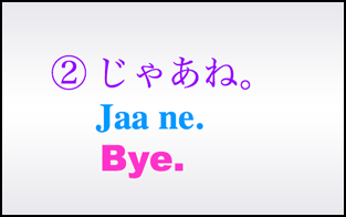 Image result for say bye bye in japanese