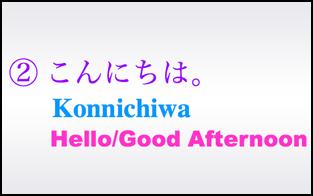 How to write konnichiwa in japanese