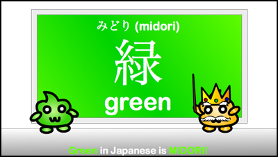 how to say green in japanese