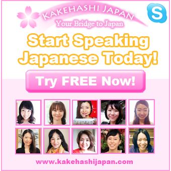 Kakehashi Japan Free Trial
