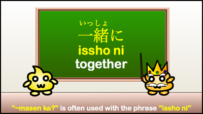 Japanese grammar extending an invitation punipunijapan when extending an invitation using masen ka the phrase issho ni meaning together is often used stopboris Images