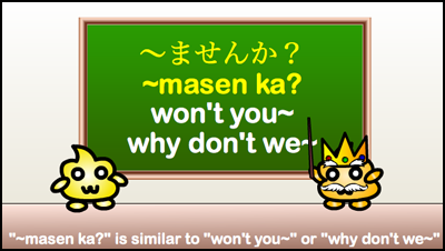 Japanese grammar extending an invitation punipunijapan today we learned how to extend an invitation in japanese using the negative question form of the verb masen ka stopboris Image collections