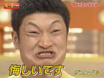 Japanese Comedian Making Funny Kuyashii Face