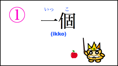 a pesar de obtener sal  Counting Small Objects in Japanese with 個 | PuniPuniJapan