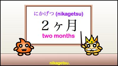 2 months