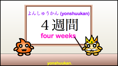 counting weeks months years in japanese punipunijapan