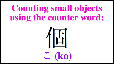 counting ko