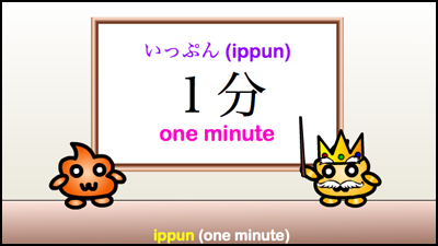 1 minute