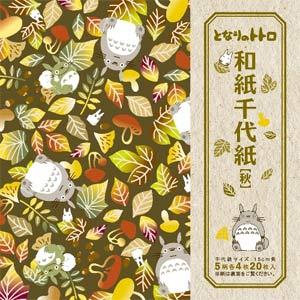 totoro autumn origami