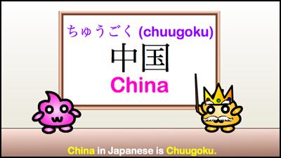 Chuugoku