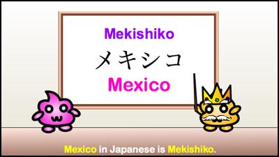 Mekishiko