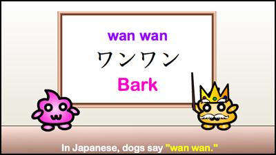 wan wan
