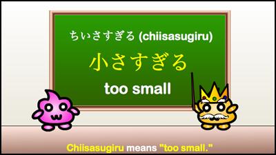 chiisasugiru