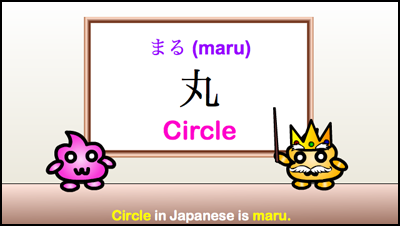 circle is maru