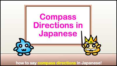 how to say compass directions