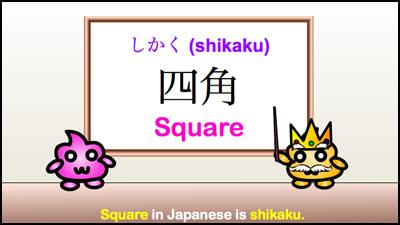 square is shikaku