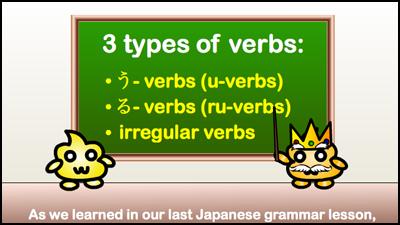 Japanese Grammar - Negative Plain Form of Verbs   PuniPuniJapan