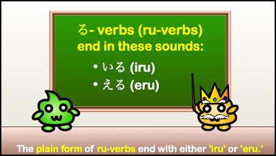 ru verbs