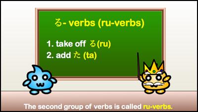 ru-verbs