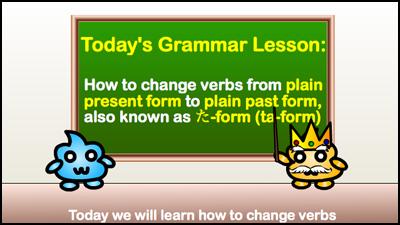 Japanese Grammar - Plain Past Verbs - Ta-Form | PuniPuniJapan