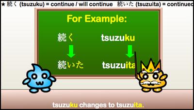 tsuzuku