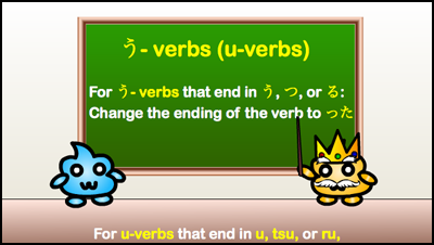 u-verbs ending in u, tsu, or ru