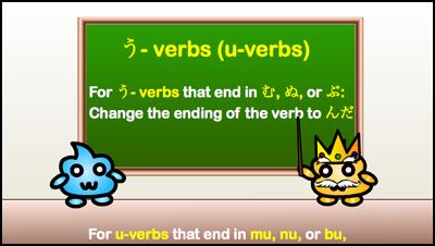 u-verbs that end in mu, nu, or bu