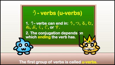 u-verbs