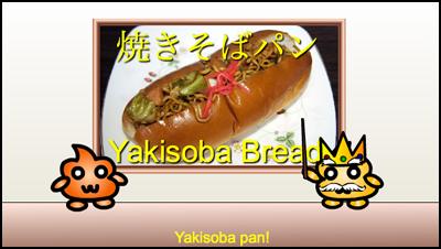 yakisobapan
