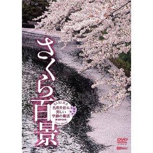 Sakura DVD