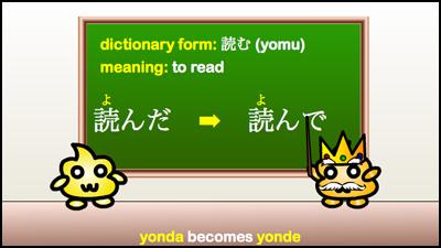 yonda-yonde