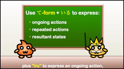 Japanese Grammar - て-form + いる Part 2 | PuniPuniJapan