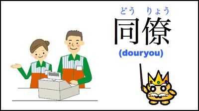 douryou