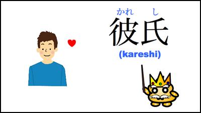 kareshi