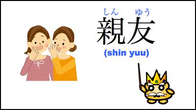 shinyuu