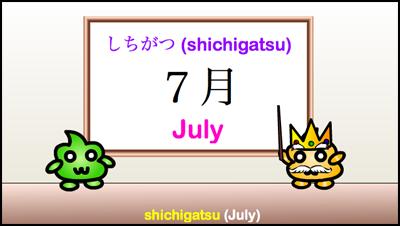 shichigatsu