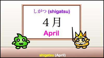 shigatsu