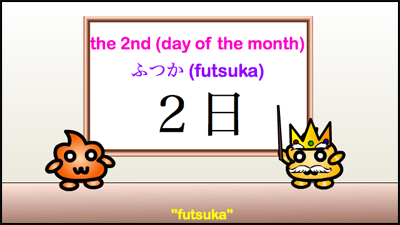 futsuka