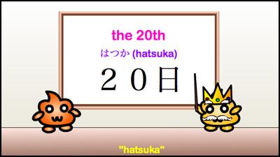 hatsuka