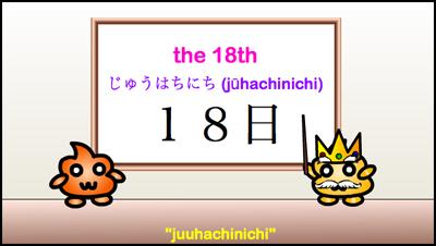 juuhachinichi