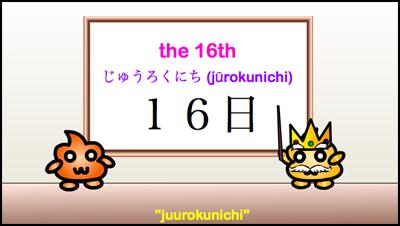 juurokunichi