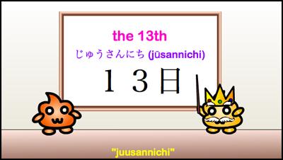 juusannichi