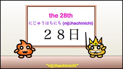 nijuuhachinichi