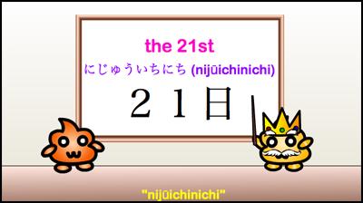 nijuuichinichi