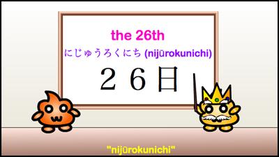 nijuurokunichi