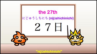 nijuushichinichi