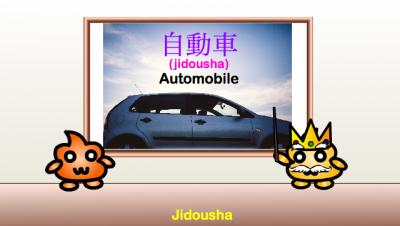jidousha