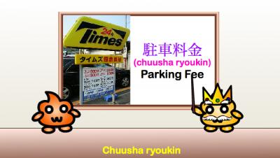 chuusha ryoukin