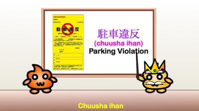 chuusha ihan