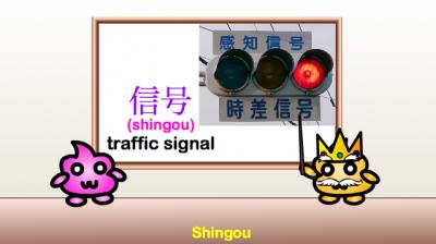 shingou